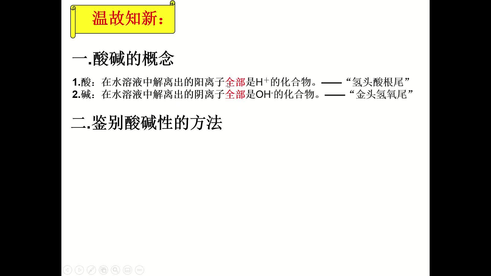 人教版九年级下册第十单元课题2酸和碱的中和反应   视频课 (avi)