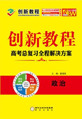 2021高考政治【创新教程】大一轮高考总复习(人教版)