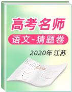 2020年江苏高考名师猜题卷-语文