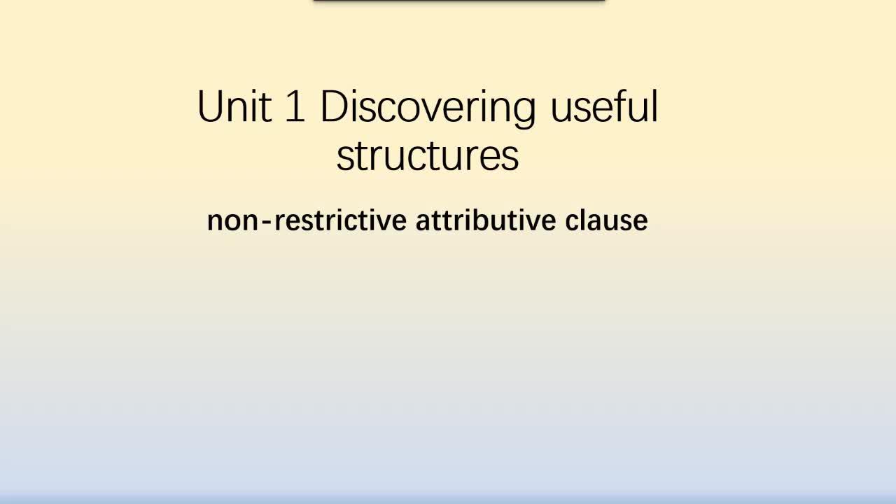 人教必修二Unit 1 Discovering Useful Structure 非限制性定语从句 视频微课