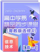 高一信息技术同步精品课堂(粤教版选修4)