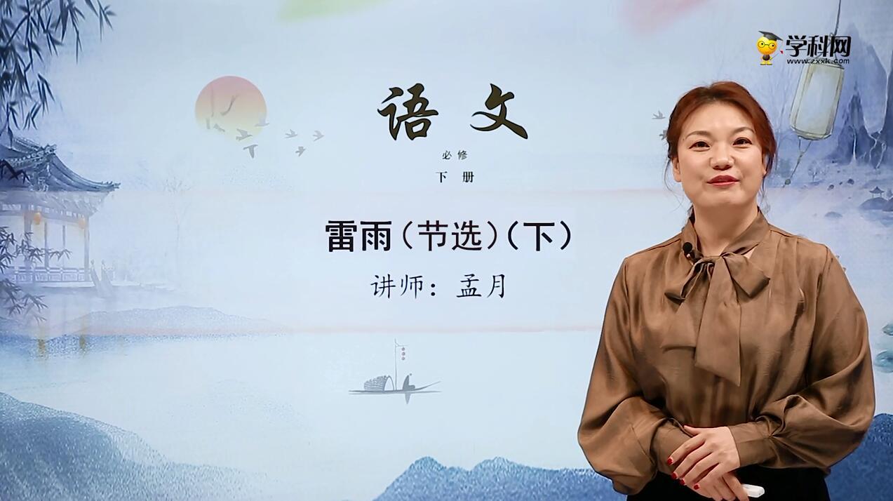 2.4 雷雨(節選)(下) -高中語文必修(下)(新教材同步)
