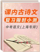 2020年中考语文课内古诗文复习限时小测(上海专用)