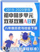 2019-2020学年八年级历史与社会下册同步单元双基双测AB卷(人教版新课程标准)