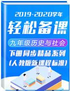 【轻松备课】2019-2020学年九年级历史与社会下册同步精品系列(人教版新课程标准)