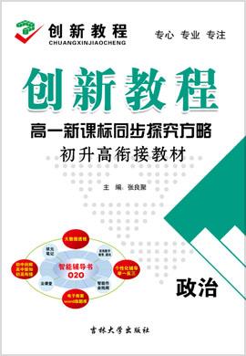 【创新教程】2020初升高衔接教材一本通之政治