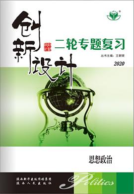 2020高考政治【创新设计】二轮专题复习(全国版)