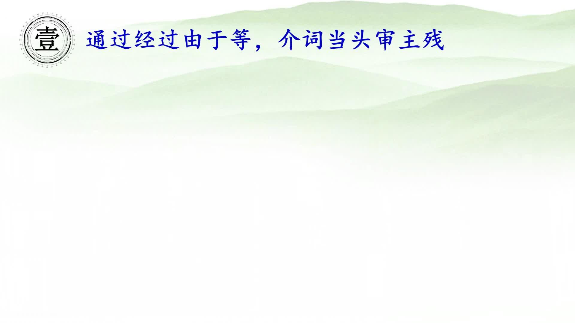 中考专项复习——常见语病辨析 (微视频)