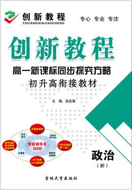 【创新教程】2020初升高衔接教材一本通之政治(新教材)