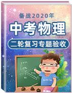 备战2020年中考物理二轮复习专题验收