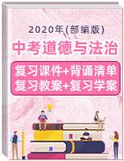 2020年中考道德与法治复习课件+背诵清单+复习教案+复习学案(部编版)