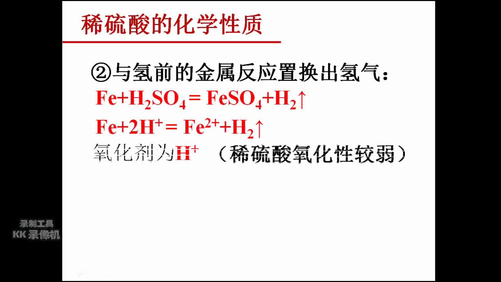 滬教版高中化學高一下冊-5.3硫酸-稀硫酸的性質 視頻微課