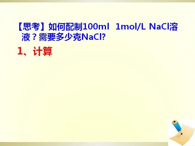 滬教版高中化學高一下冊-5.2 認識物質的量濃度-配制一定物質的量濃度的溶液 視頻微課