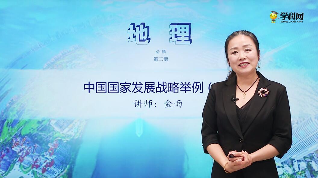 5.3 中國國家發展戰略舉例(1)-高中地理必修2(新教材同步)