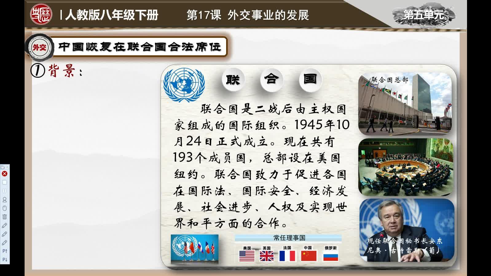 第17課 外交事業的發展-[遠程授課]人教部編版八年級歷史下冊微課