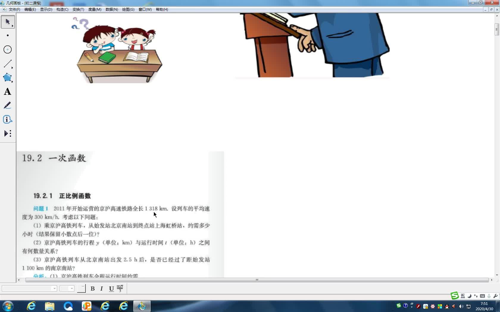 人教版八年级数学下册19.2.1 正比例函数 微课视频