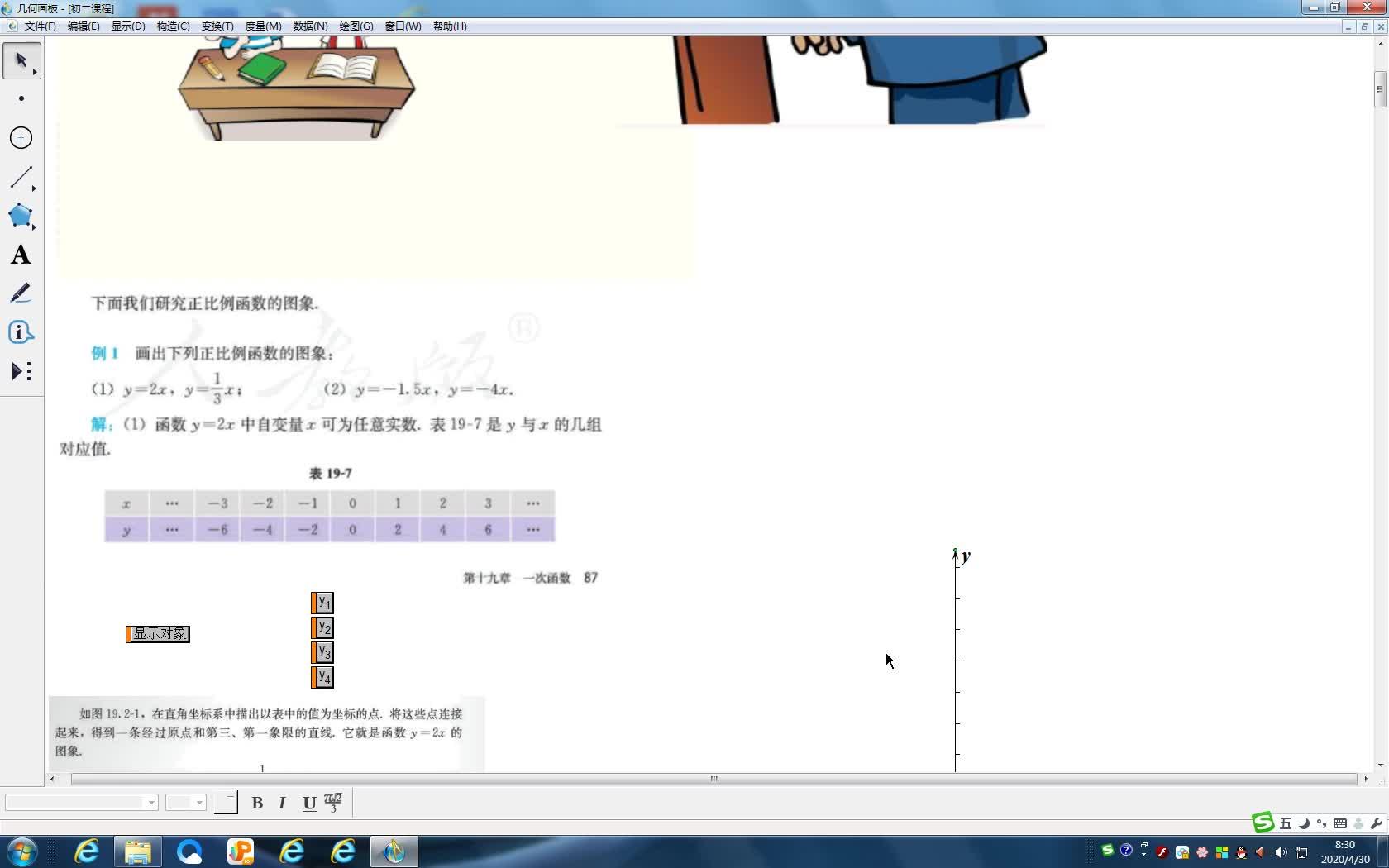 人教版八年级数学下册 19.2.1 正比例函数的图象及性质 微课视频