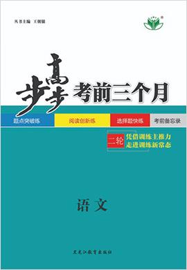 2020高考语文【步步高】考前三个月(全国版)