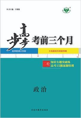 2020高考政治【步步高】考前三个月(全国版)