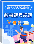 备战2020年高考语文临考题号押题(全国卷)