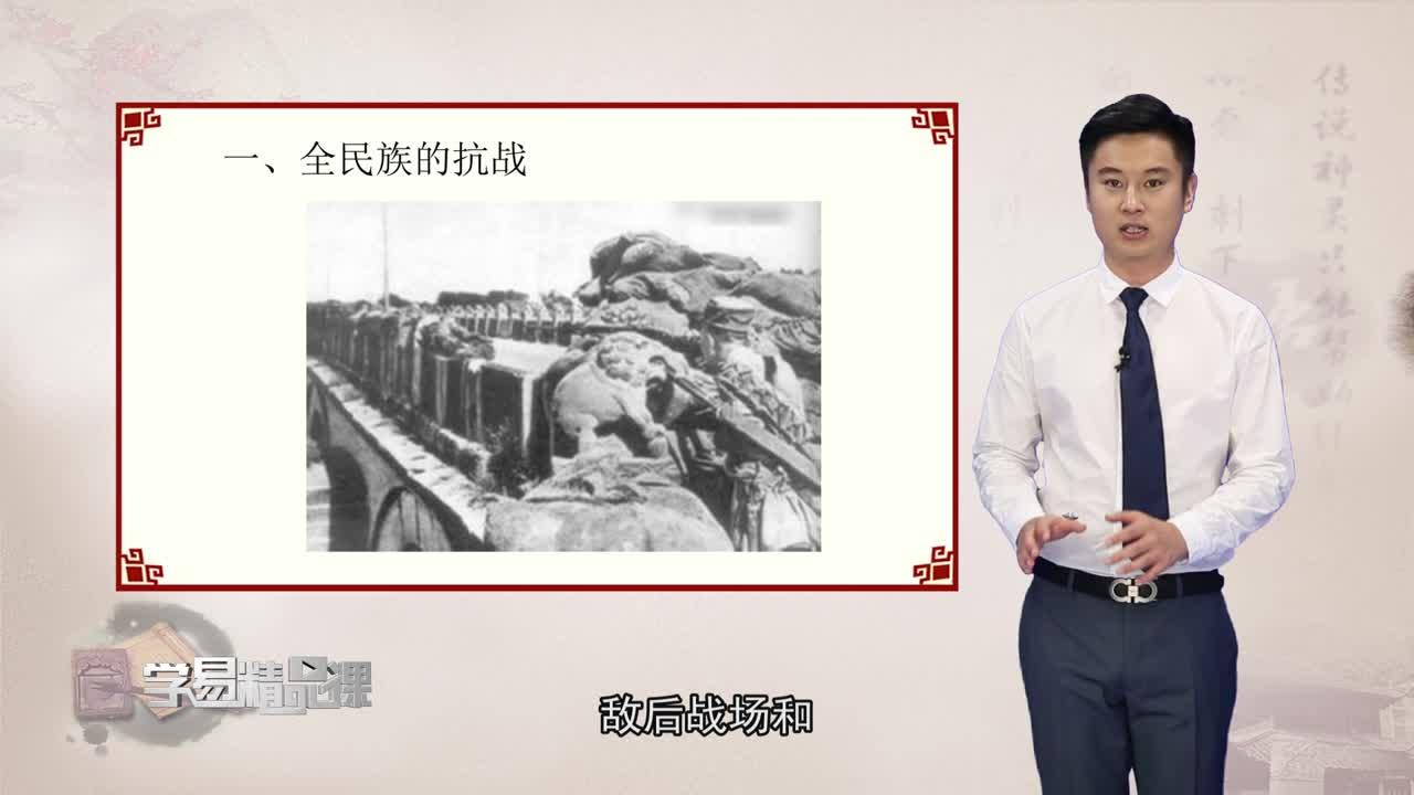 近代中国反侵略、求民主革命 抗日战争 第一讲 全民族的抗日战争