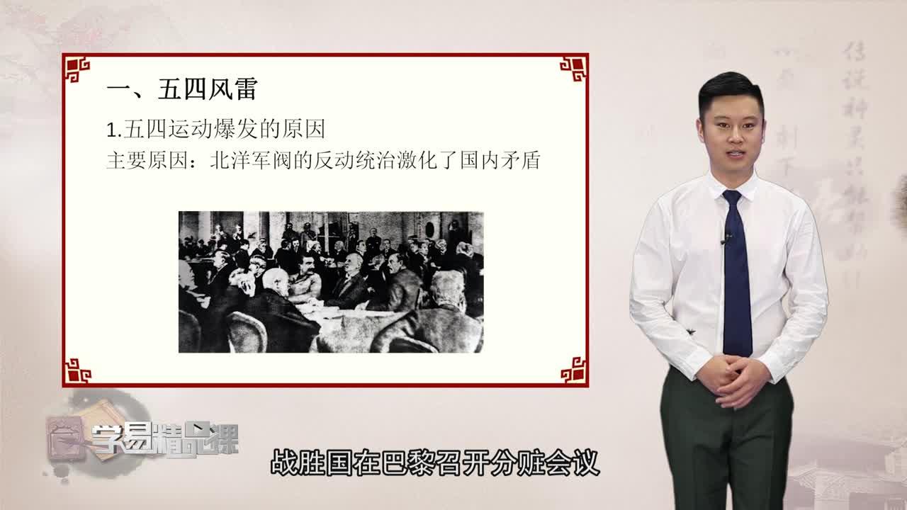 近代中国反侵略、求民主革命 新民主主义革命的崛起 第一讲 五四运动和中国共产党的成立
