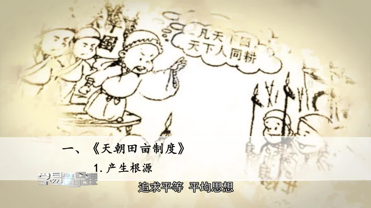 近代中国反侵略、求民主革命 太平天国运动 第二讲 《天朝田亩制度》与《资政新篇》