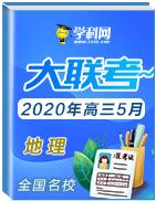 全国名校2020年高三地理5月大联考(新课标Ⅰ卷)