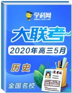 全国名校2020年高三历史5月大联考(新课标Ⅰ卷)