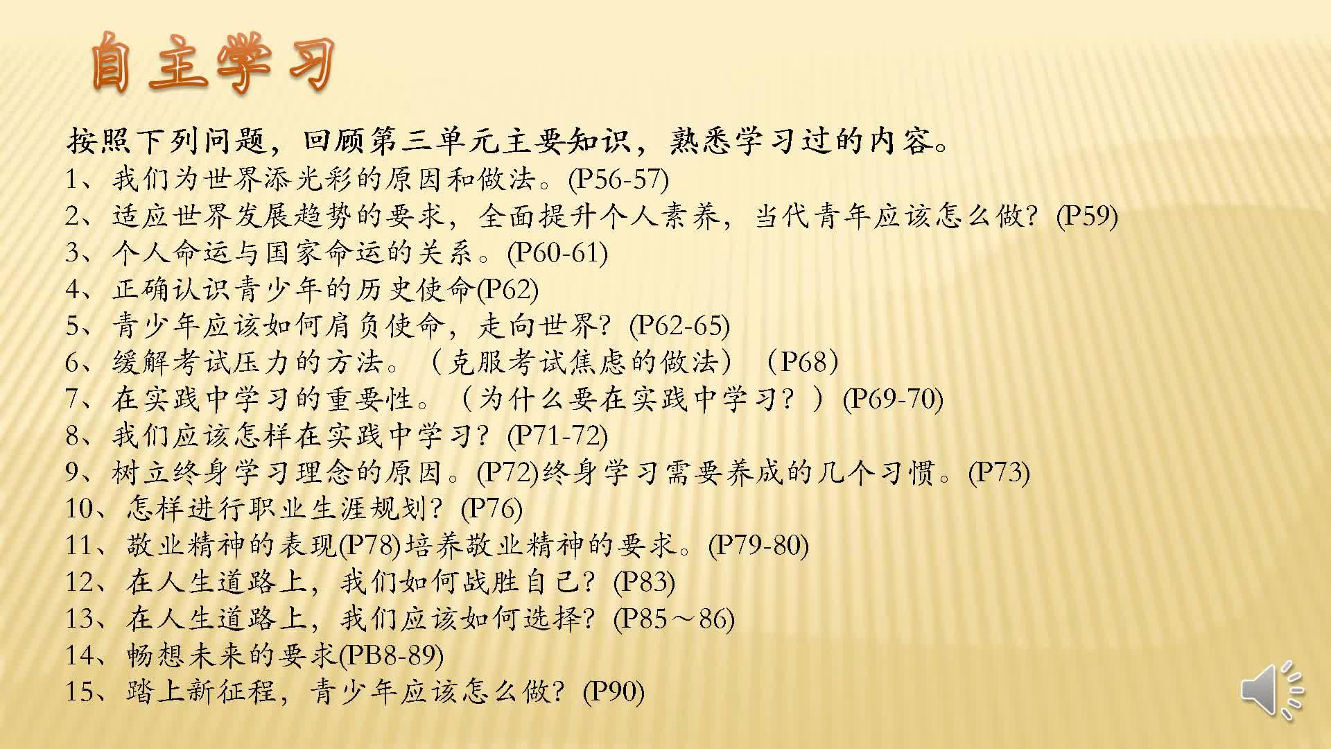 (新)【微課】九年級道德與法治下冊第三單元復習-視頻微課堂