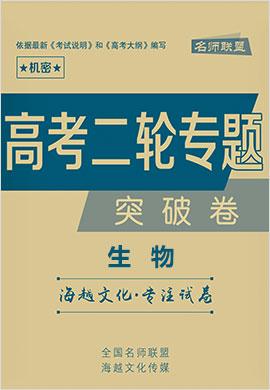 【名师联盟】2019届全国高考二轮专题突破卷生物试题