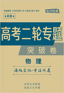 【名师联盟】2019届全国高考二轮专题突破卷物理试题
