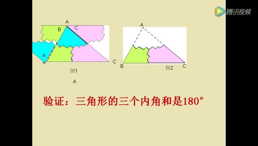 北師大版 七年級數學:4.1.1 三角形內角和(1)-視頻微課堂