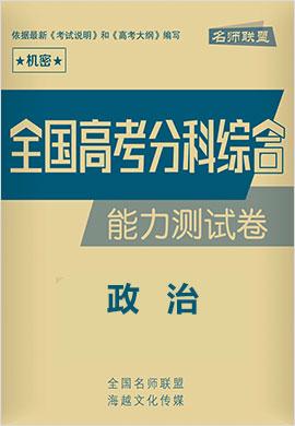 【名师联盟】2019届高三全国高考分科模拟检测示范卷语文试题