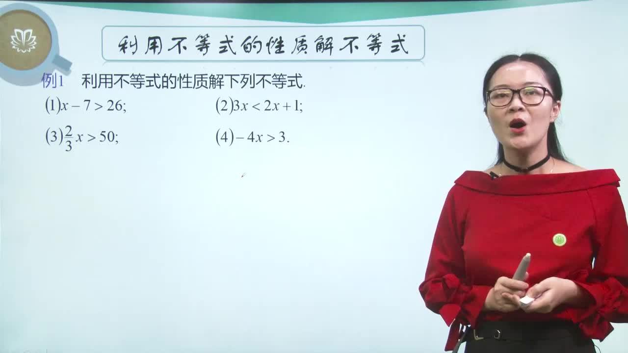 視頻9.1.2不等式的性質(2)利用不等式的性質解不等式-【慕聯】初中完全同步系列人教版數學七年級下冊