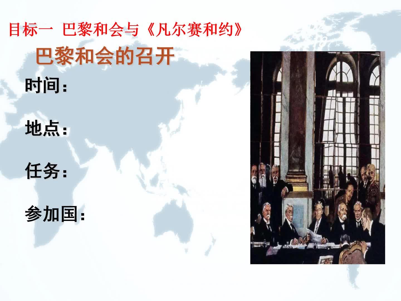 人教部編版九年級歷史下冊第三單元第10課凡爾賽條約和九國公約 微課(視頻版權歸上傳人所有)