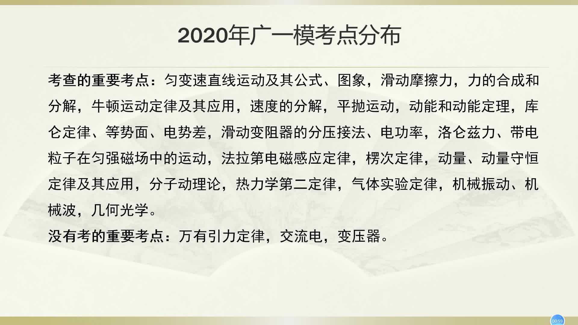 2020年5月广东省一模试题分析及备考建议讲座报告