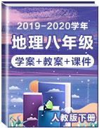 高效备课2019-2020学年人教版八年级下册地理(学案+教案+课件)