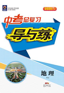 2020【导与练】中考地理总复习(湘教版)