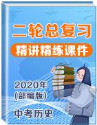 2020年中考历史二轮总复习精讲精练课件(部编版)