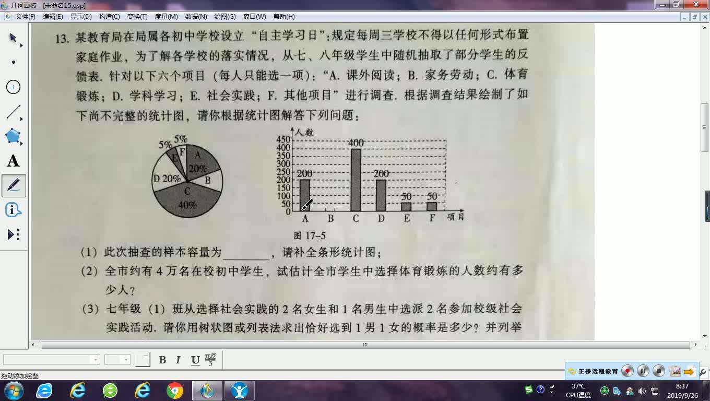 2020年中考数学第一轮复习  第十七专题  统计的分析 与判断(2) 视频课
