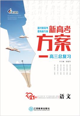 2021【新高考方案】高三语文总复习课时检测分册(下)(通用版)