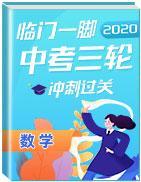 【临门一脚】2020年中考数学三轮冲刺过关