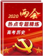 2020年高考历史两会热点专题精练【学科网名师堂】