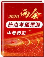 """备战2020年中考历史热点之""""两会""""考题预测【学科网名师堂】"""