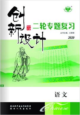 2020高考语文【创新设计】二轮专题复习(江苏版)(导学案)