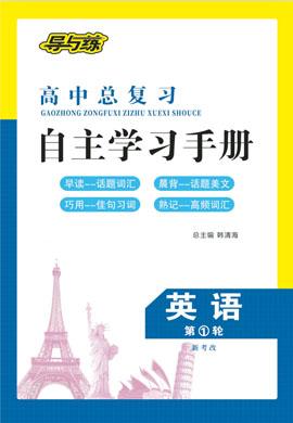 2021高考英語一輪復習【導與練】高中總復習第1輪自主學習手冊