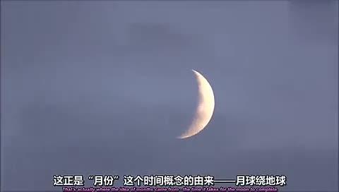 高中地理视频素材 什么是月相