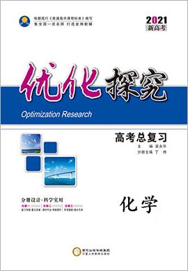 2021新高考化學【優化探究】一輪總復習課時作業(蘇教版)
