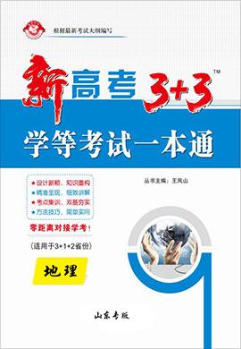 2020【新高考3+3】地理学等考试一本通·学业水平达标卷(山东专版)